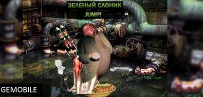 Зелёный Слоник Jump! Релиз!