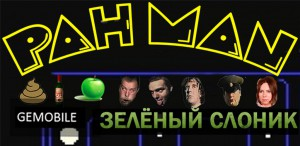Зелёный Pah-Man
