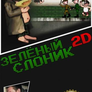 Зелёный Слоник 2D — теперь и на Android!